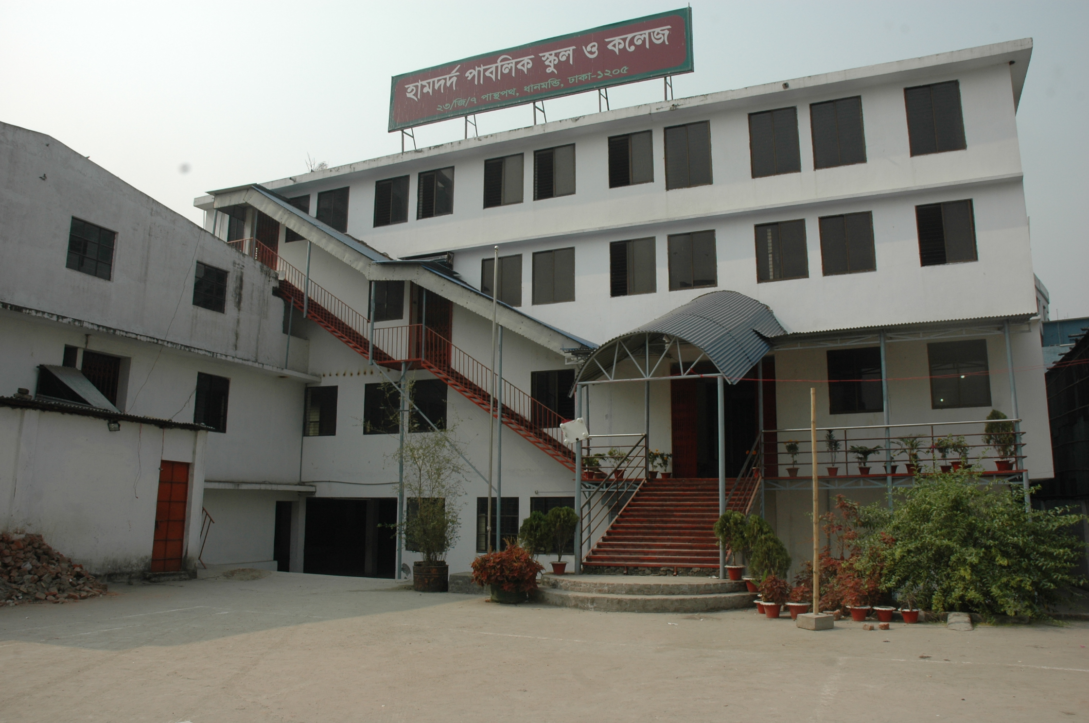Hamdard-Public-College-Dhaka