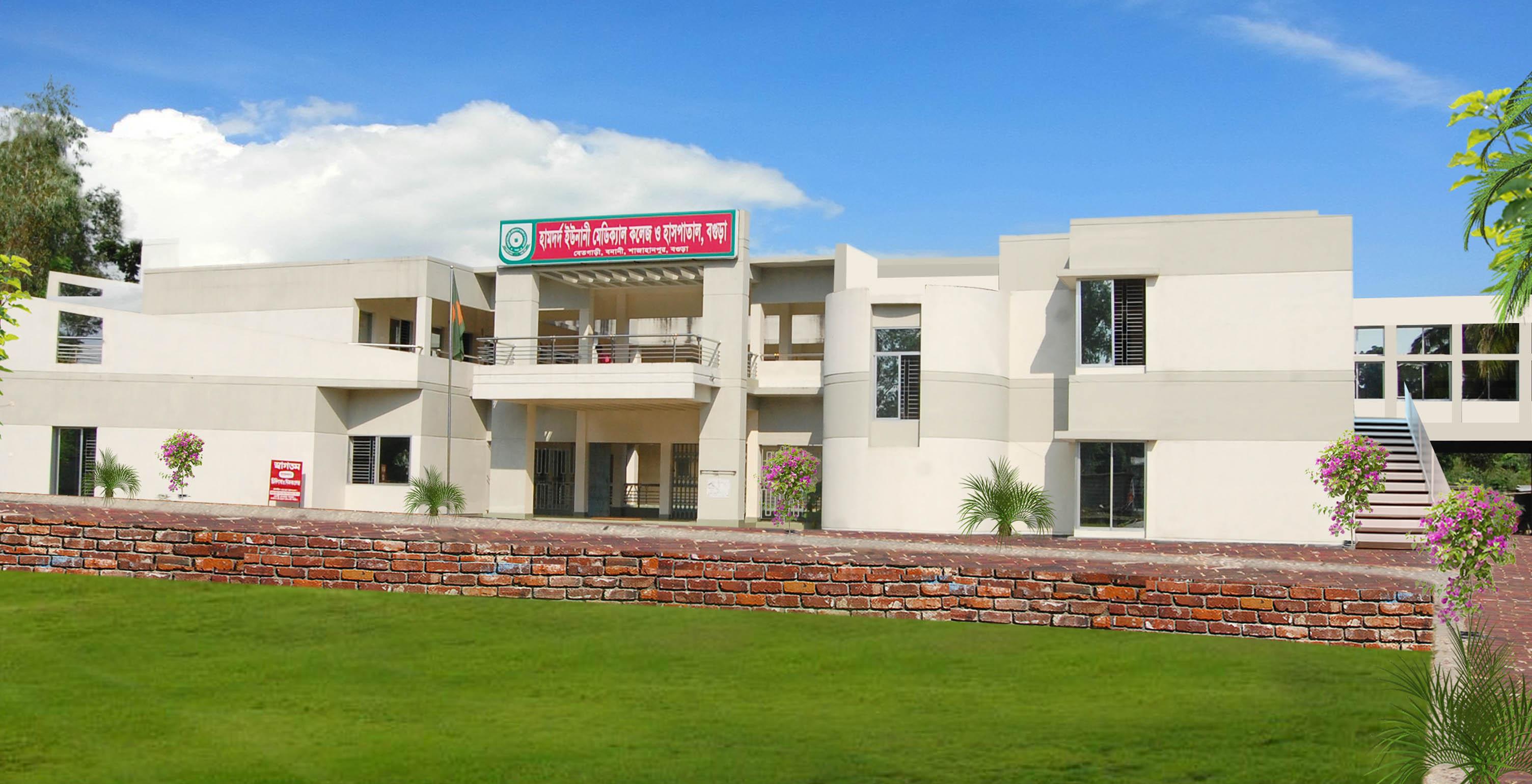 Hamdard-Unani-Medical-College-Hospiotal-Bogra