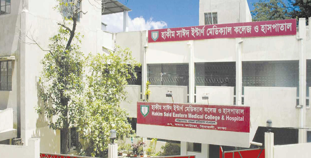 Hakim-Said-Eastern-Medical-College-Hospital
